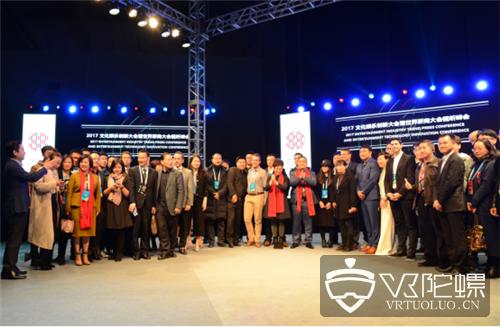 第四届世界浙商大会开幕 iVReal携MR远程教育产品引爆全场