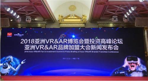 对话VR&AR行业大咖 聚焦 2018亚洲VR&AR博览会新闻发布会
