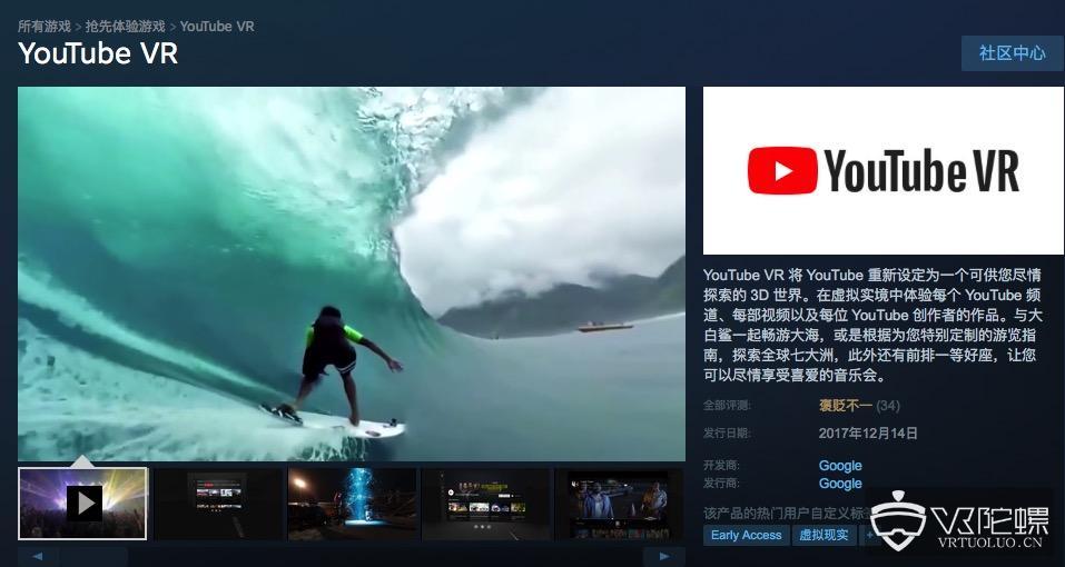 全VR平台覆盖:YouTube VR应用现已登陆支持SteamVR