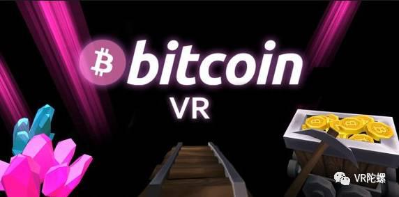 VR/AR+区块链能玩出什么花样?