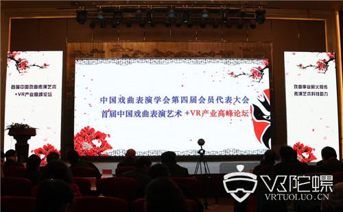 VR戏曲跨界融合 首届中国戏曲表演艺术+VR产业高峰论坛圆满结束