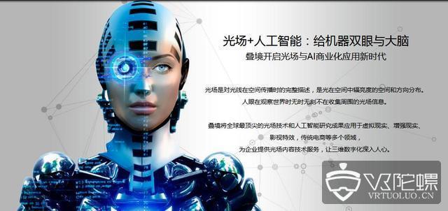 由阿里巴巴等公司领投,VR/AR技术研发商叠境数字科技获数亿投资