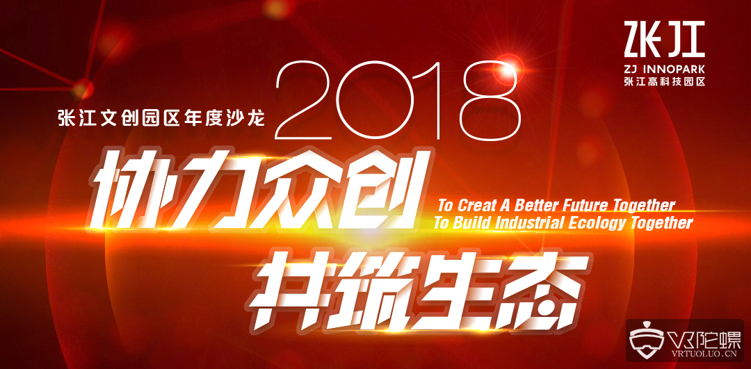 2018张江文创园区年度沙龙将召开 国内XR+智能硬件企业云集