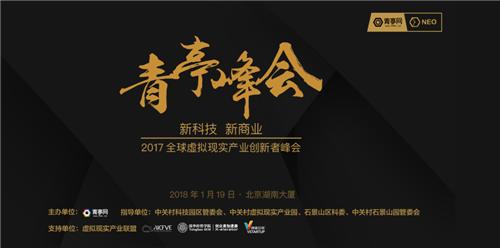 共话新科技新商业,2017全球虚拟现实产业创新者峰会后日开幕