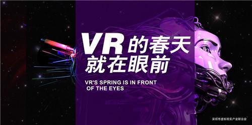 深圳VR创新应用蓝皮书即将发布,VR的春天就在眼前