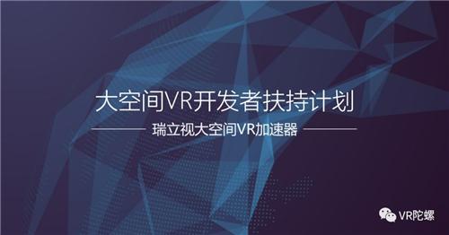 瑞立视欲联合行业伙伴打造VR大空间标准,并公布大空间VR加速器及开发者计划