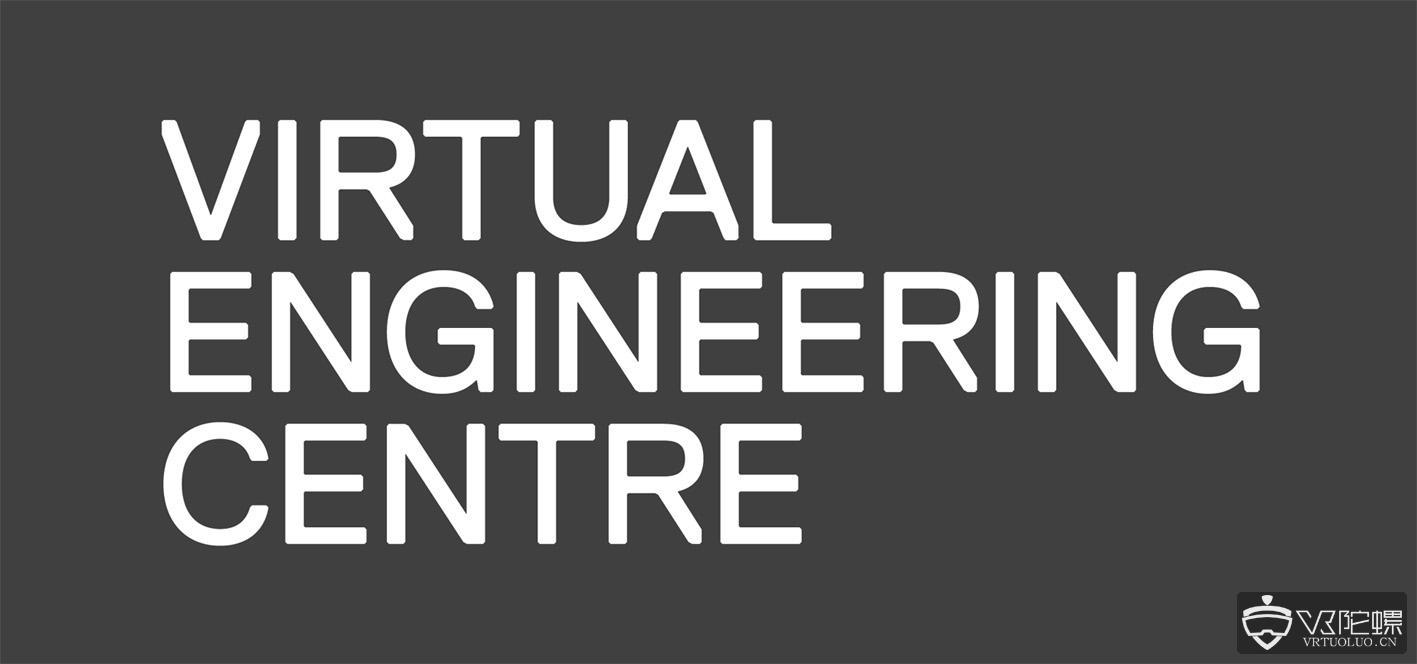 OPTIS将联合英国虚拟工程中心,用VR为英国工业提高生产力