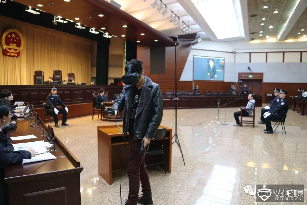 全国法院首次用VR技术,证人头戴VR眼镜还原案发现场