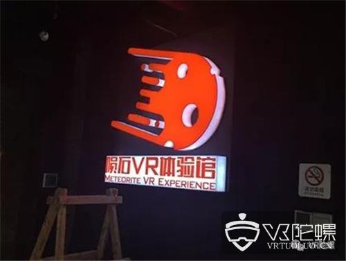 国内大中型VR线下体验馆攻略