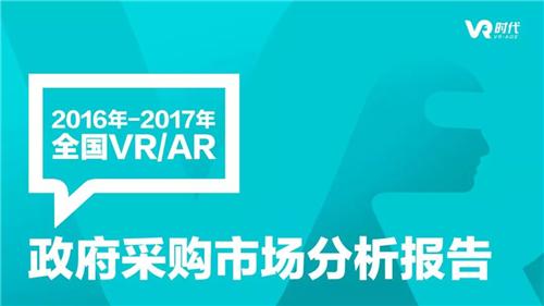 2017年VR/AR政府采购分析报告:1002个项目合计12亿元,教育占比超75%