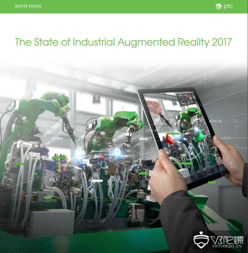 PTC:《工业增强现实现状2017》研究报告