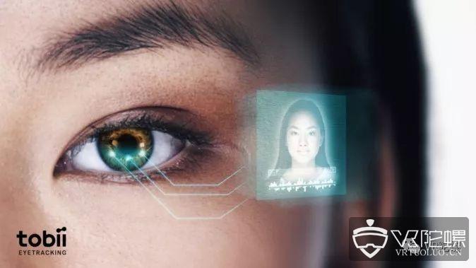 眼球追踪让VR/AR进化的六大理由