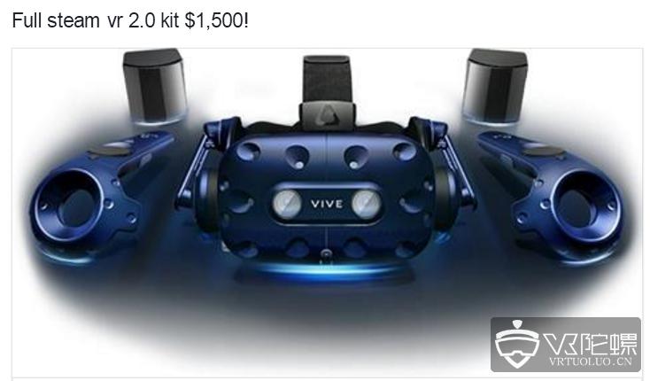 传Vive Pro+2.0基站全套售价1500美元