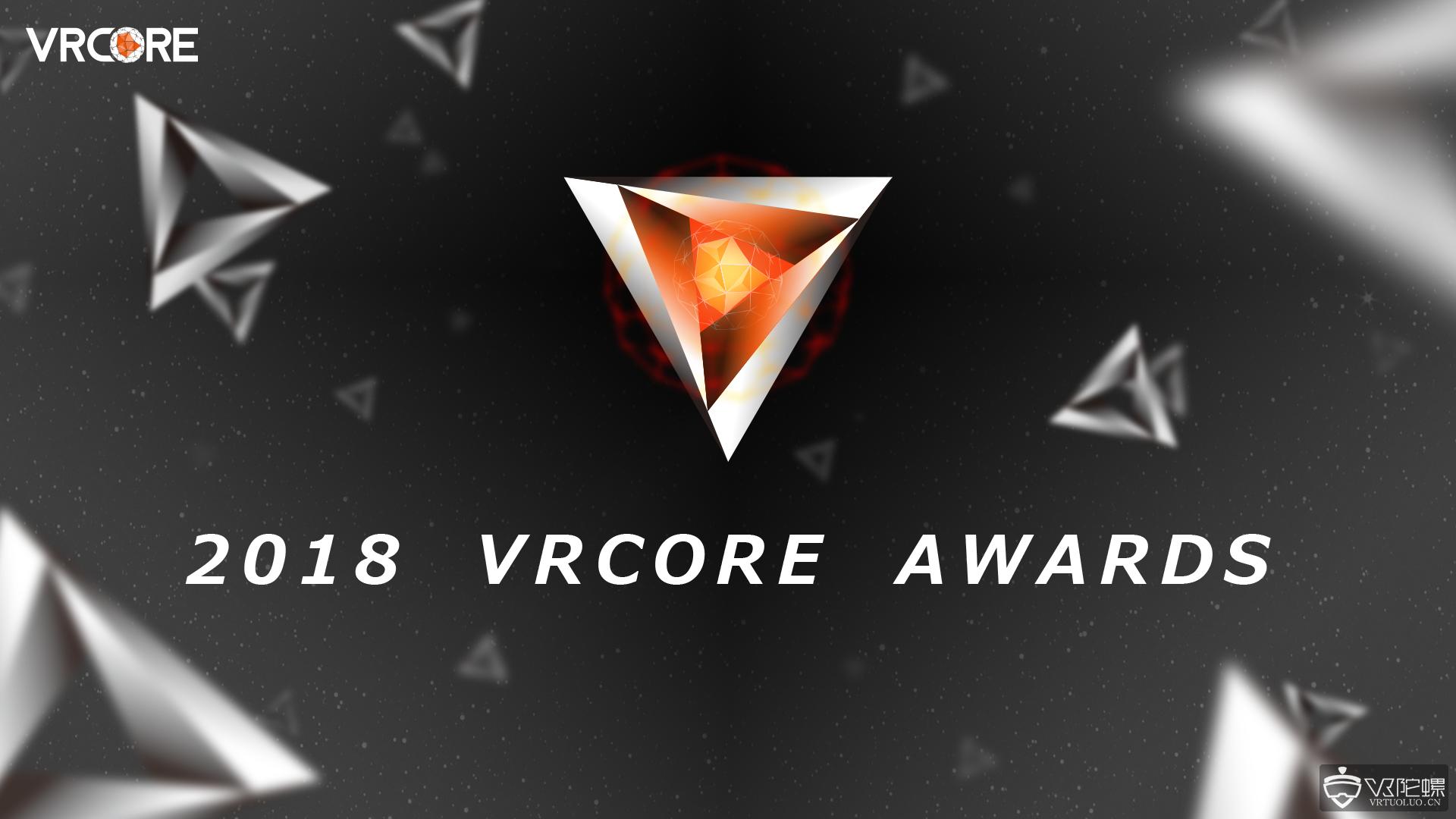 全新VRCORE Awards正式开启报名,首次增设AR奖项