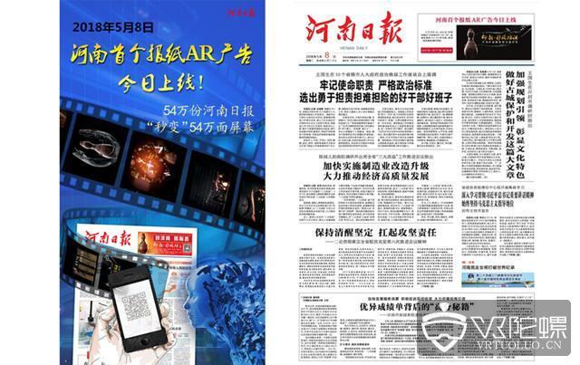 河南报纸AR广告今上线