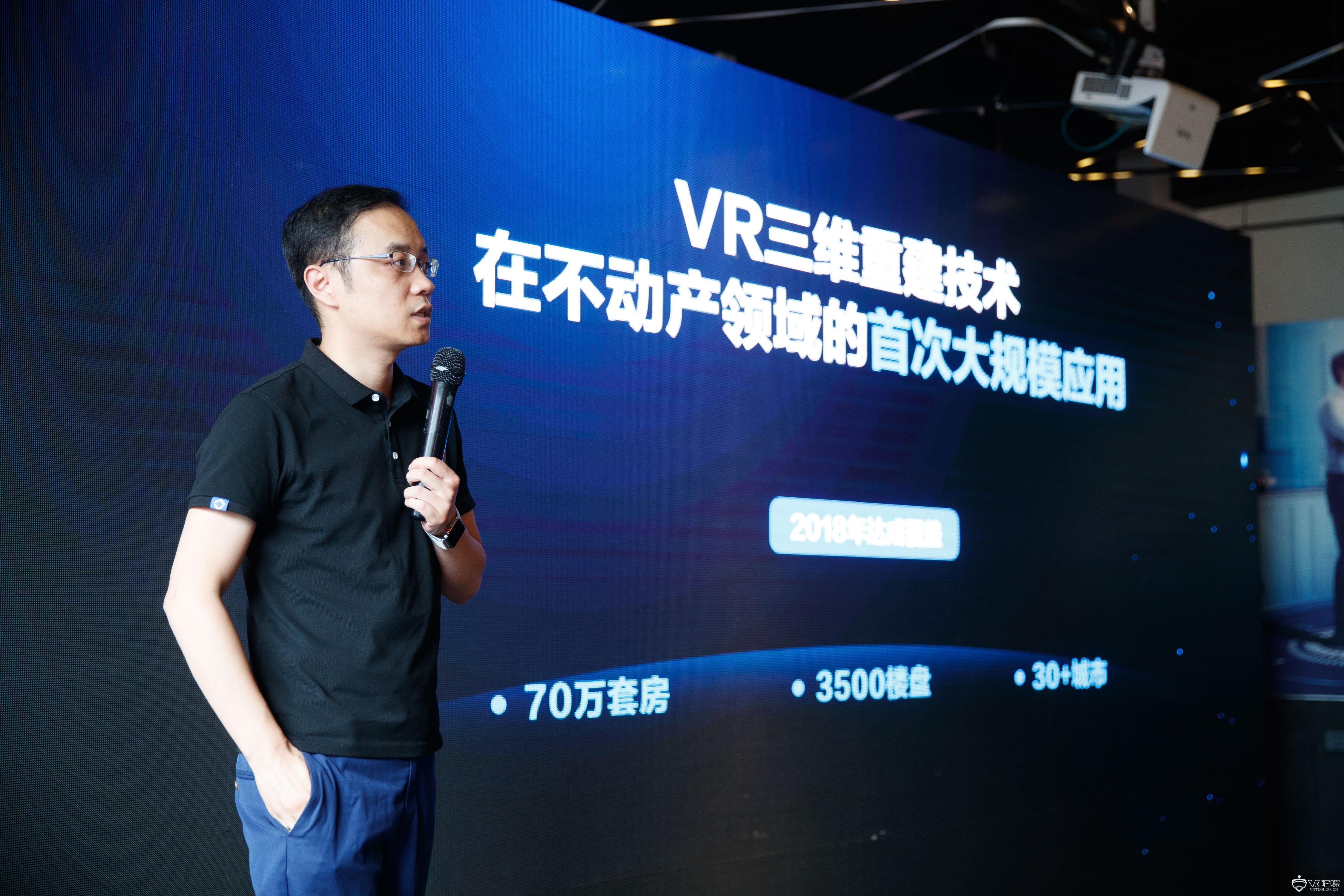 链家升级品牌贝壳找房推VR看房,今年要让70万套房VR化