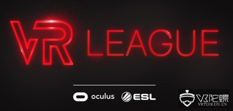 Oculus VR League电竞第二赛季开启,奖金池超22万美元