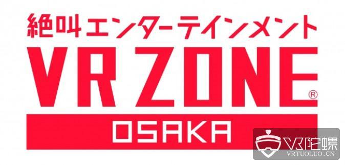 VR ZONE今年秋季将在日本大阪开设新旗舰店