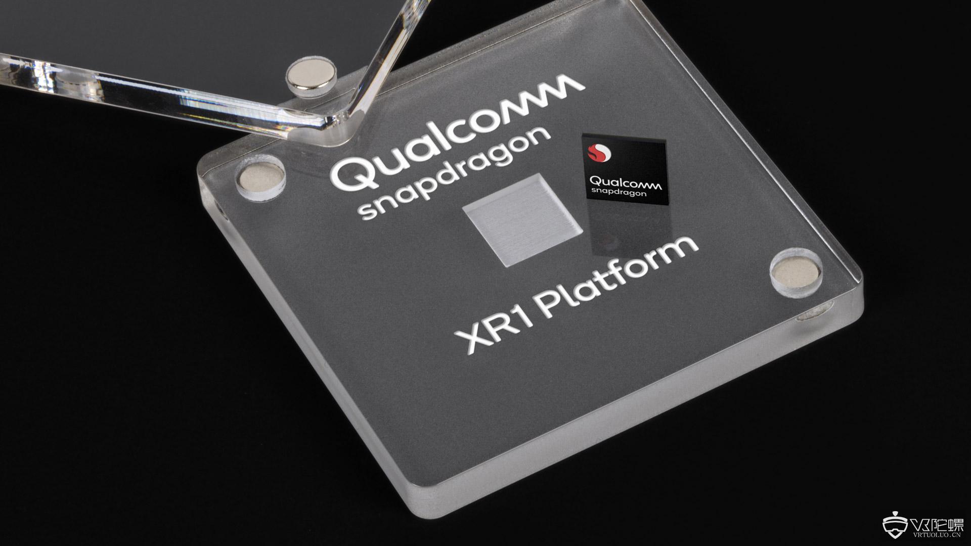 高通推XR专用芯片XR1:主打低能耗,支持4K、6DoF