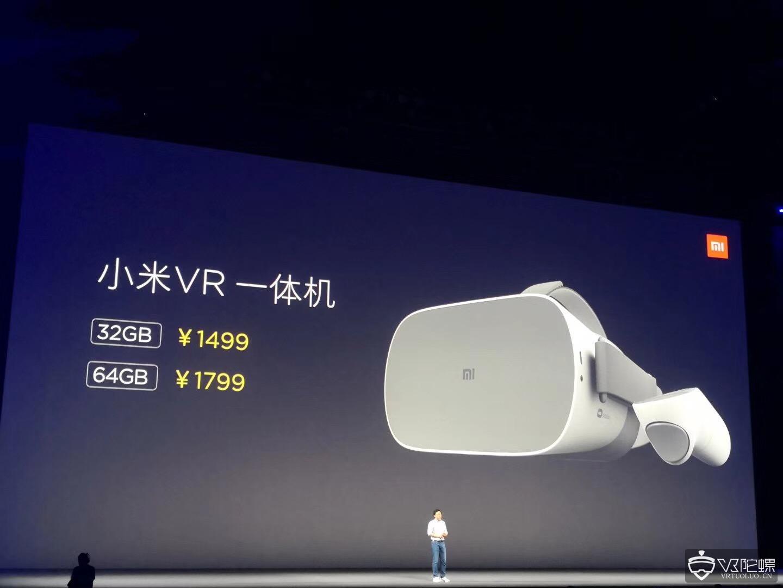 小米VR一体机公布售价:32GB版1499元,64GB版1799元