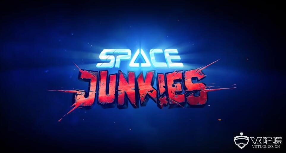 E3 2018:育碧多人VR游戏《Space Junkies》将于6月28日开放内测