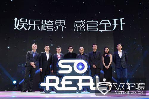 """由张艺谋创办的VR公司""""当红齐天"""",宣布完成过亿元pre-A轮融资"""