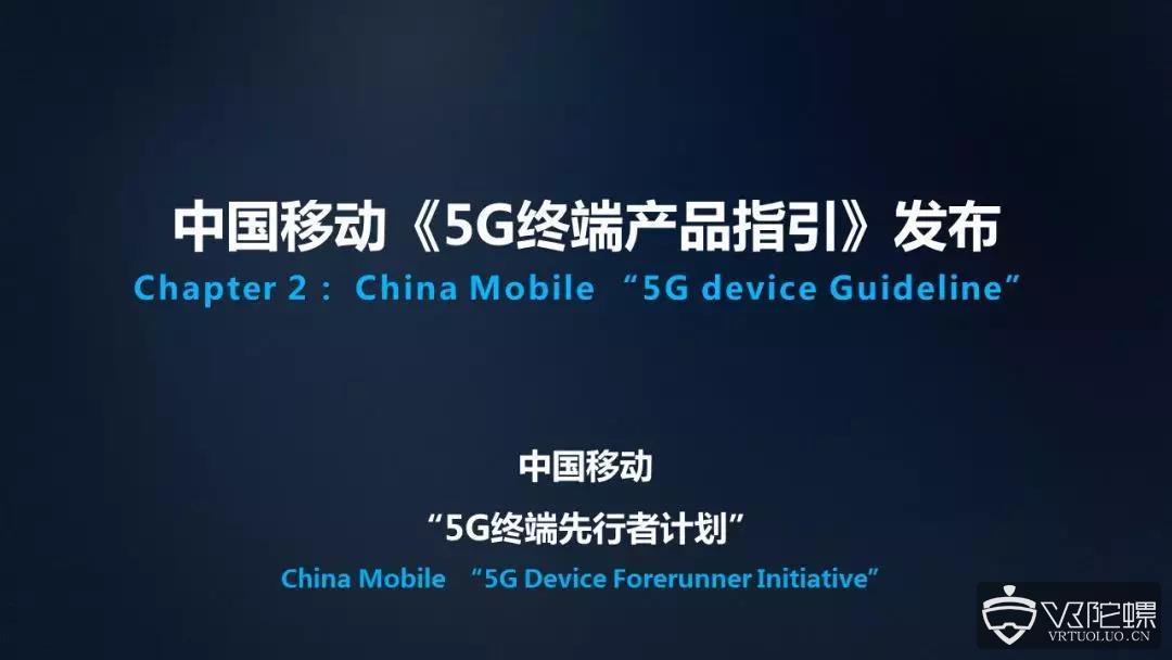 中国移动发布《5G终端产品指引》,计划于18年底推出5G芯片