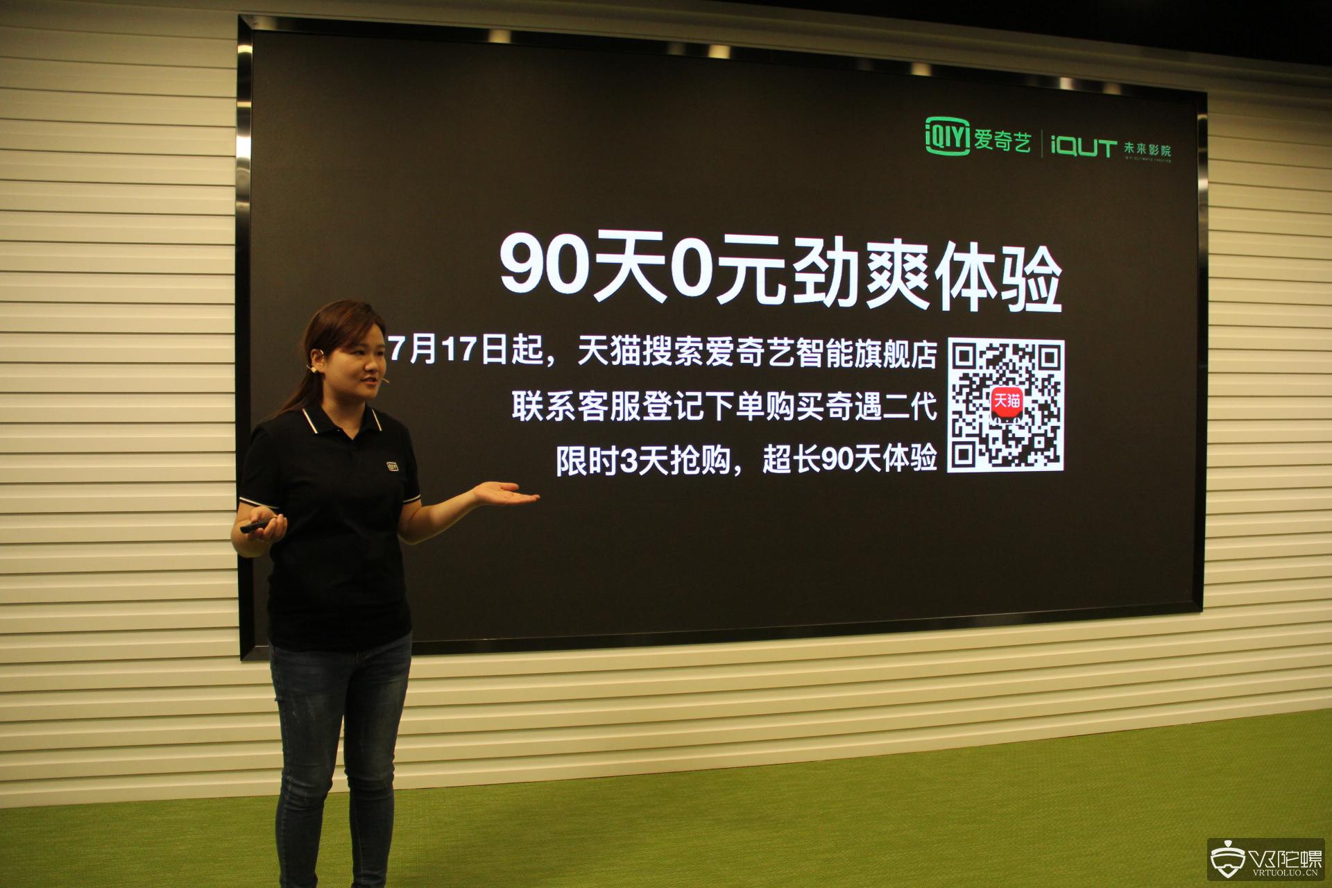 """爱奇艺iQUT未来影院发布""""超级用户计划"""",支持iQUT Space多人社交"""