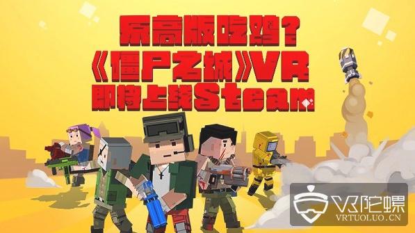 乐高版VR射击游戏《僵尸之城》即将上线Steam