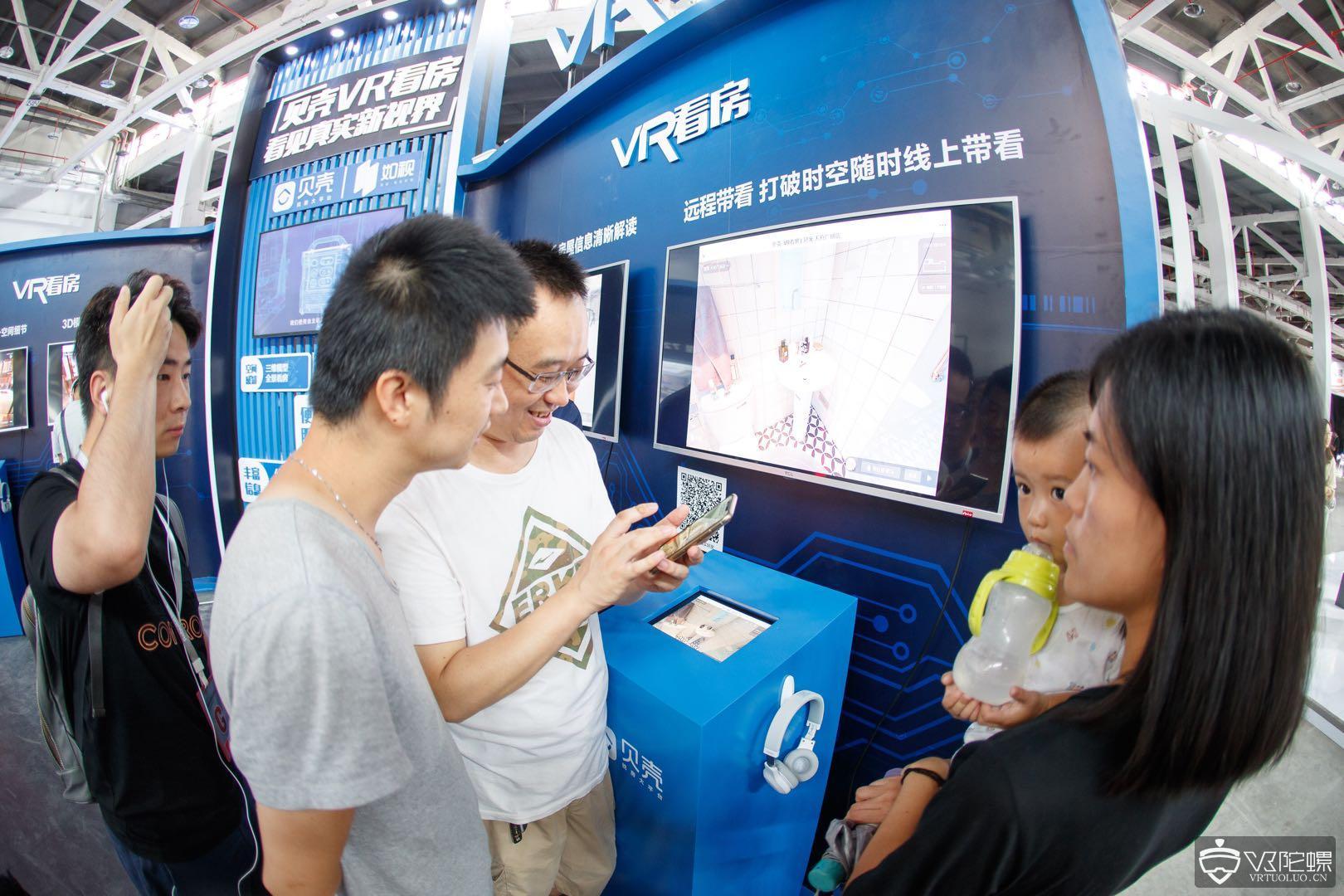 贝壳获暖科技创新力大奖 惠新宸:VR让看房效率提升140%