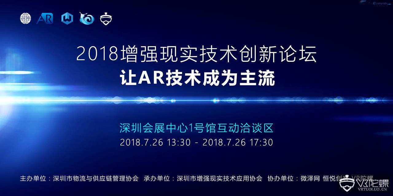 让AR技术成为主流,2018增强现实技术创新论坛将于7月26日召开