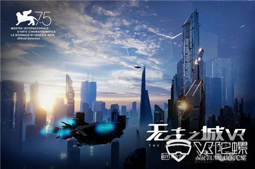 国内VR影视《无主之城VR》、《烈山氏》、《地三仙》入围第75届威尼斯电影节VR竞赛单元