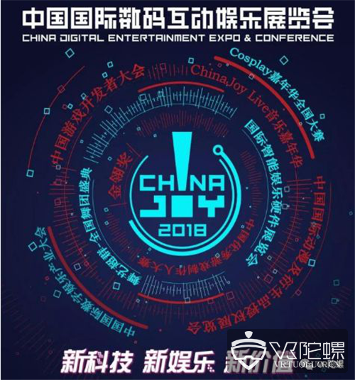 2018 ChinaJoy最全VR/AR跑会指南