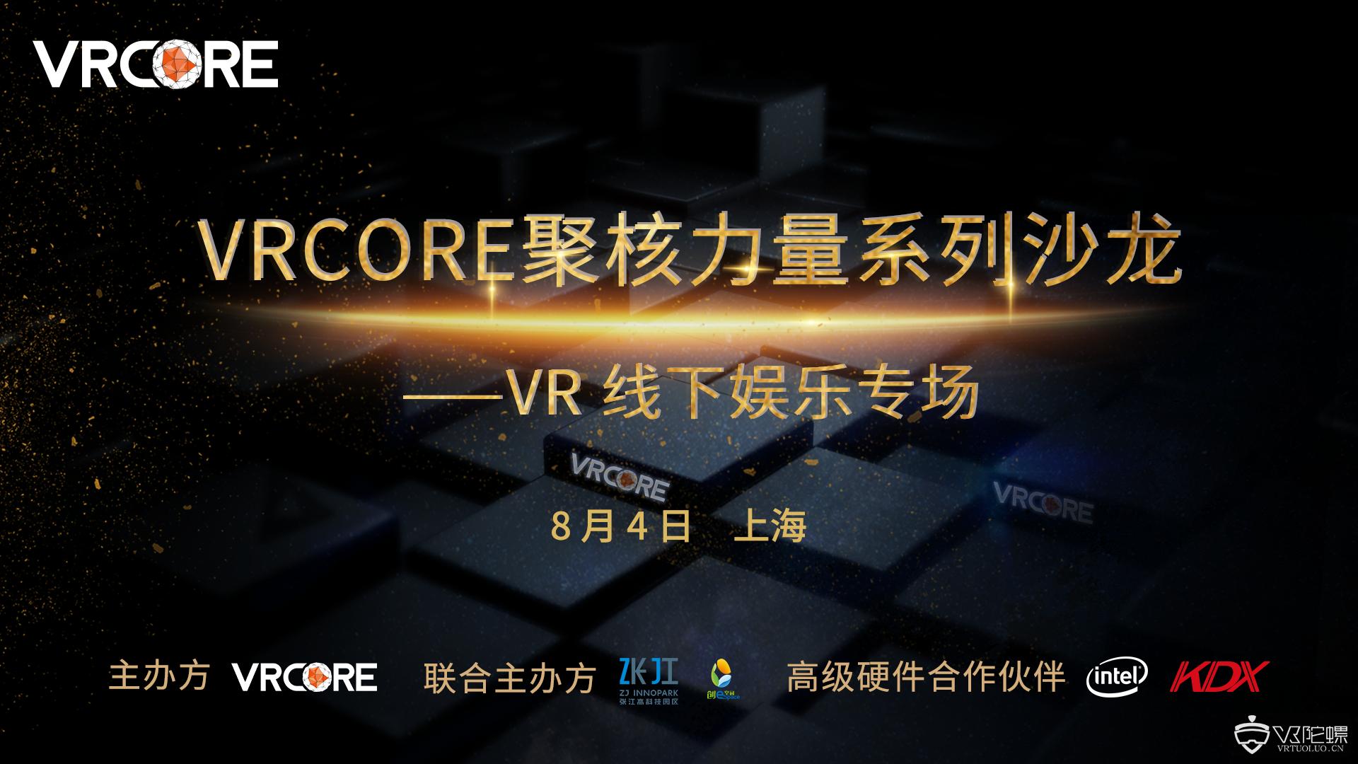 这个晚上,来VR线下娱乐专场沙龙坐坐吗?