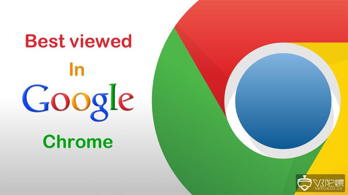 谷歌 Chrome浏览器支持Daydream和联想Mirage Sole