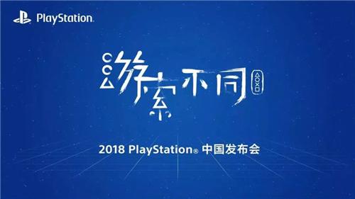 坐拥8220万用户的索尼:不用慌,PS VR与中国VR市场相符