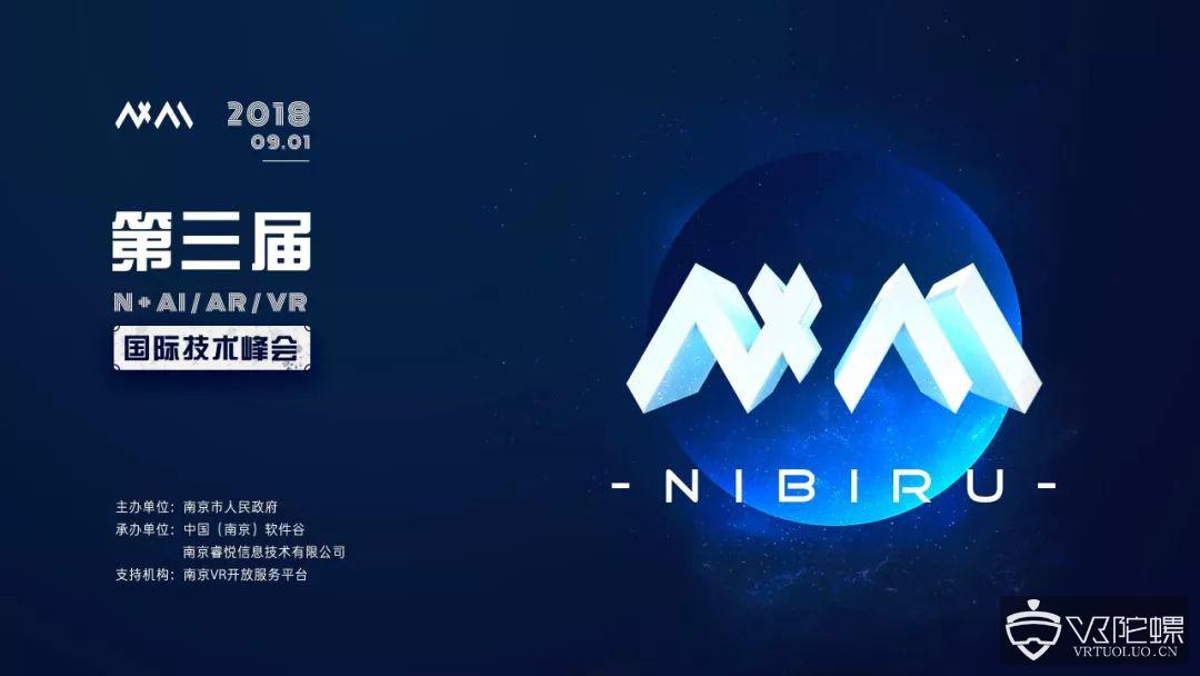 Nibiru 2018 N+(3rd)AI/AR/VR 国际技术峰会将于9月1日举行