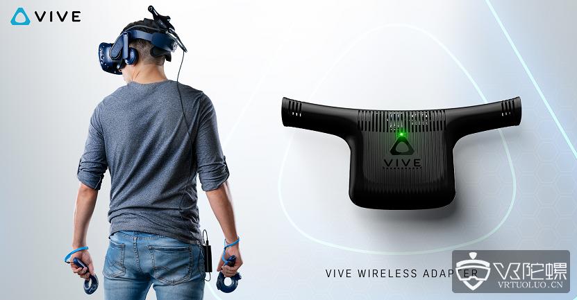 售价2488元起,HTC Vive无线升级套件将于9月20日开启中国区预售