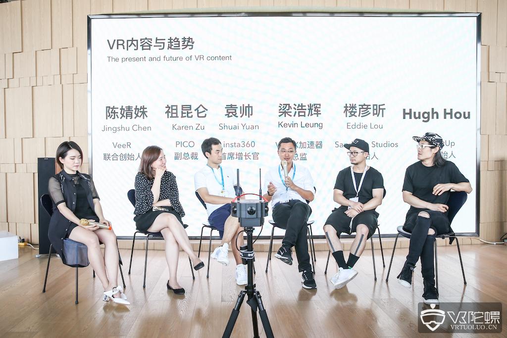 VeeR召开全球创作者大会,率先发布全新VR互动体验