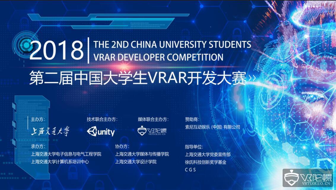 为VR产业输送人才,第二届中国大学生VR/AR开发大赛正式启动