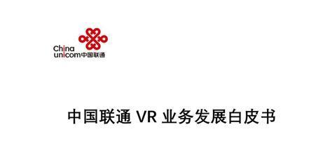 中国联通发布VR业务发展白皮书