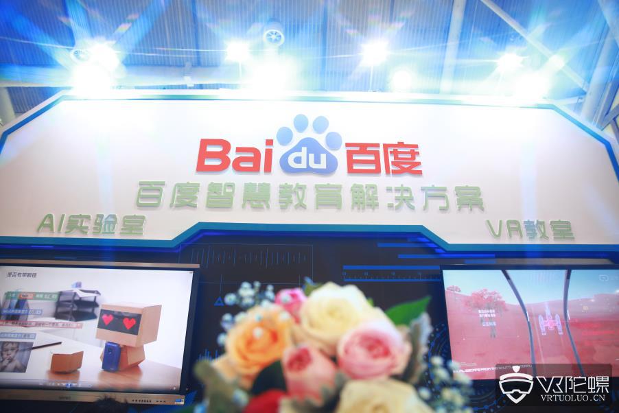百度教育大脑携百度VR亮相南京  聚焦AI技术赋能教育