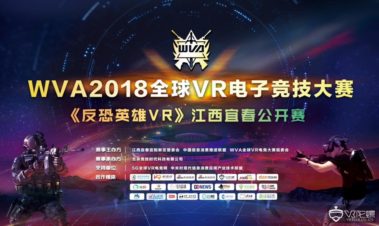 江西宜春举办VR电竞赛事WVA2018