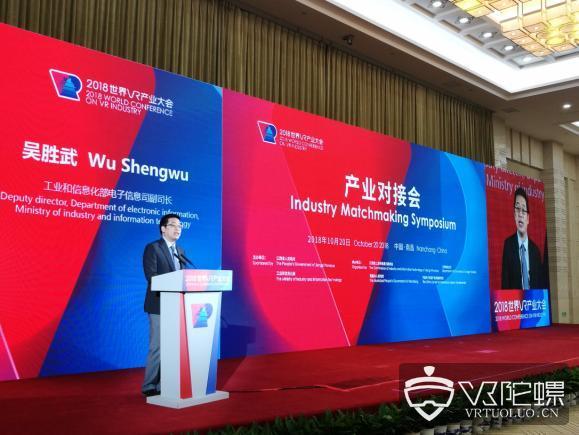 工信部吴胜武:将大力支持江西省发展VR产业,并提出3大建议