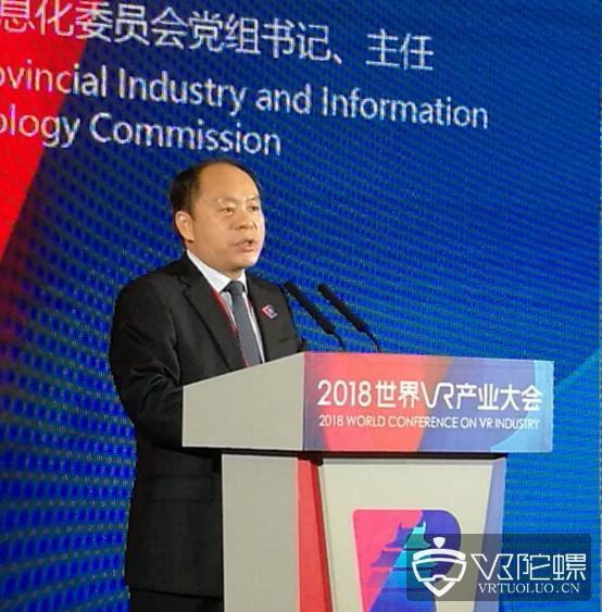 江西省工信委杨贵平:VR产业作为江西省重点培育的新经济新动能,主要基于四大优势