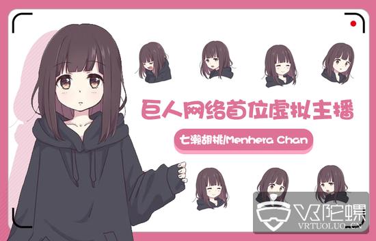 """巨人网络宣布进军虚拟偶像市场,虚拟主播""""Menhera酱""""形象曝光"""