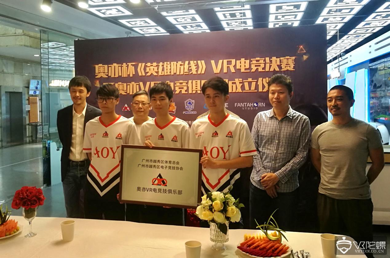 广州奥亦未来《英雄防线联机版》决赛暨奥亦VR电竞俱乐部成立