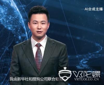 """新华社联合搜狗打造""""AI合成主播"""""""