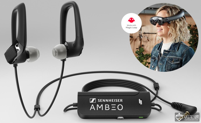 森海塞尔与Magic Leap合作的首款空间音频耳机Ambeo AR One上线