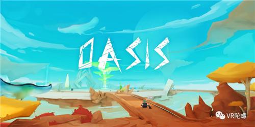 """未来已来?VR开放世界""""绿洲Oasis""""即将上线"""